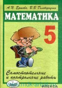 Самостоятельные и контрольные работы по математике для 5-го класса
