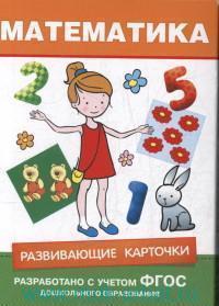 Математика : развивающие карточки 6-7 лет