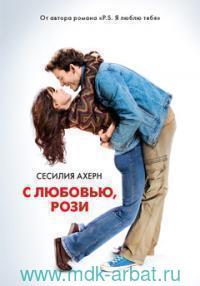 С любовью, Рози : роман