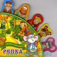 Репка : русская народная сказка в обработке К. Ушинского : для детей от 3 лет