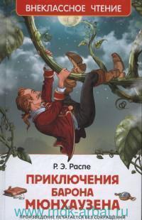 Приключения барона Мюнхаузена : пересказ К. Чуковского
