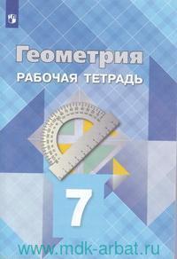 Геометрия : 7-й класс : рабочая тетрадь : учебное пособие для учащихся общеобразовательных организаций (ФГОС)