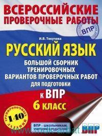 Русский язык : Большой сборник тренировочных вариантов проверочных работ для подготовки к ВПР : 6-й класс