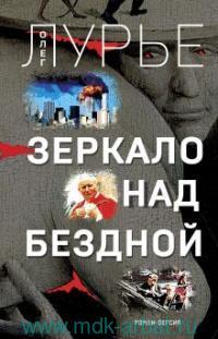 Зеркало над бездной : роман-версия