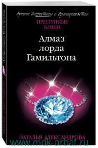Алмаз лорда Гамильтона : роман