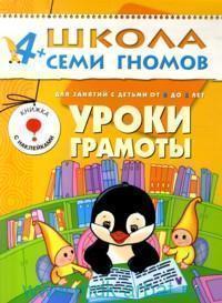 Уроки грамоты : для занятий с детьми от 4 до 5 лет