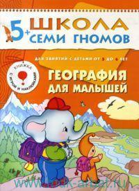 География для малышей : для занятий с детьми от 5 до 6 лет