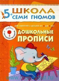 Дошкольные прописи : для занятий с детьми от 5 до 6 лет