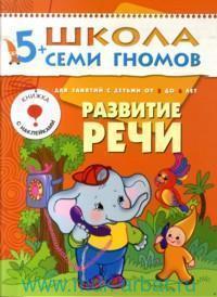 Развитие речи : для занятий с детьми от 5 до 6 лет : книжка с наклейками