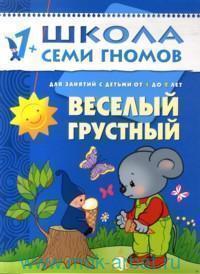 Веселый, грустный : для занятий с детьми от 1 до 2 лет : 2-й год