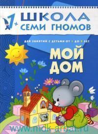 Мой дом : для занятий с детьми от 1 до 2 лет
