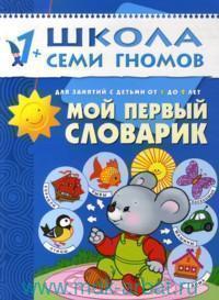 Мой первый словарик : для занятий с детьми от 1 до 2 лет
