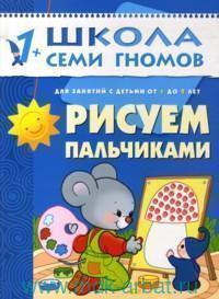 Рисуем пальчиками : для занятий с  детьми от 1 до 2 лет : 2-й год