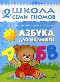 Азбука для малышей : для занятий с детьми от 2 до 3 лет