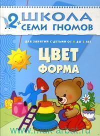 Цвет, форма : для занятий с детьми от 2 до 3 лет