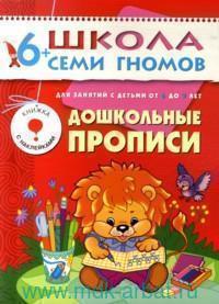 Дошкольные прописи : для занятий с детьми от 6 до 7 лет