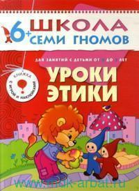 Уроки этики : для занятий с детьми от 6 до 7 лет : книжка с игрой и наклейками : 7-й год