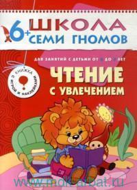 Чтение с увлечением : для занятий с детьми от 6 до 7 лет