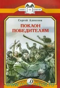 Поклон победителям : рассказы о Великой Отечественной войне