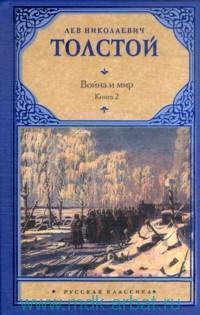Война и мир : роман. В 2 кн. Кн.2. Т.3, 4
