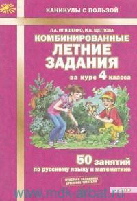 Комбинированные летние задания за курс 4-го класса : 50 занятий по русскому языку и математике (ФГОС)