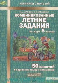 Комбинированные летние задания за курс 5-го класса : 50 занятий по русскому языку и математике (ФГОС)