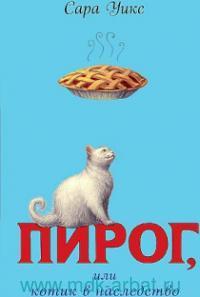 Пирог, или Котик в наследство