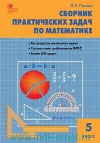 Сборник практических задач по математике : 5-й класс : к УМК Н. Я. Виленкина и др. (М.: Мнемозина) (соответствует ФГОС)