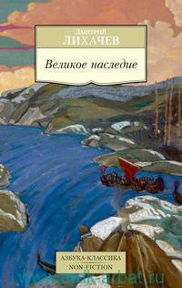 Великое наследие : классические произведения литературы Древней Руси
