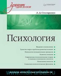 Психология : учебник для вузов