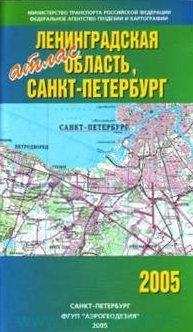 Ленинградская область, Санкт-Петербург : атлас