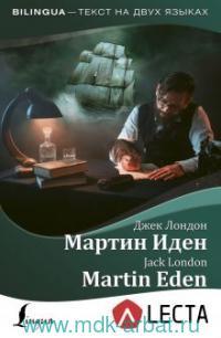 Мартин Иден = Martin Eden + аудиоприложение LECTA