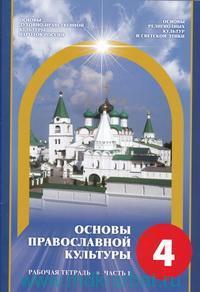 Основы православной культуры : 4-й класс : рабочая тетрадь : в 2 ч.