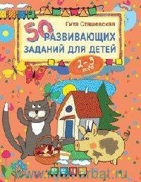 50 развивающих заданий для детей : 2-3 года