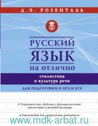 Русский язык на отлично : Стилистика и культура речи