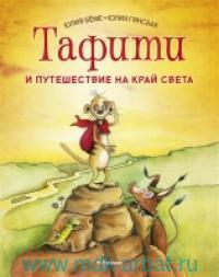 Тафити и путешествие на край света : сказка