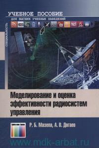 Моделирование и оценка эффективности радиосистем управления : учебное пособие для вузов
