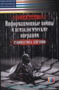 Информационные войны и психологические операции. Руководство к действию