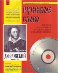 Дубровский : повесть : пособие для изучения русского языка с компакт-диском : Повышенная степень сложности