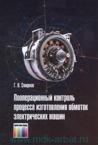 Пооперационный контроль процесса изготовления обмоток электрических машин