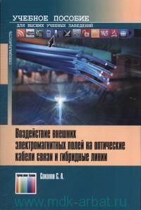 Воздействие внешних электромагнитных полей на оптические кабели связи и гибридные линии : учебное пособие для вузов