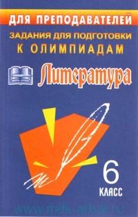 Олимпиадные задания по литературе : 6-й класс
