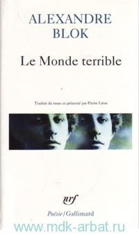 Le Monde terrible