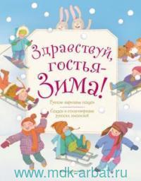Здравствуй, гостья-Зима! : русские народные сказки, сказки и стихотворения русских писателей