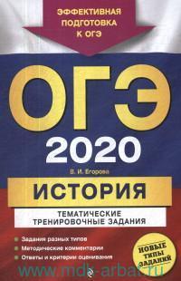 ОГЭ 2020. История : тематические тренировочные задания