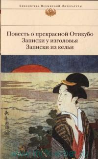 Повесть о прекрасной Отикубо ; Записки у изголовья ; Записки из кельи