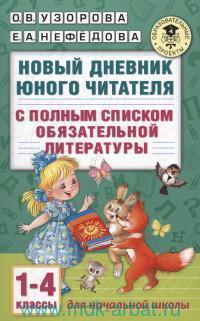 Новый дневник юного читателя : с полным списком обязательной литературы : 1-4-й классы
