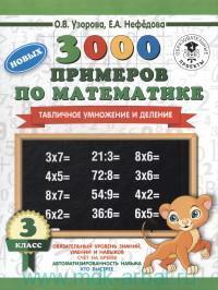 3000 новых примеров по математике. Табличное умножение и деление : 3-й класс (Образовательные проекты)