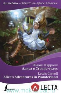 Алиса в Стране чудес = Alice's Adventures in Wonderland + аудиоприложение LECTA(онлайн)