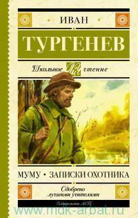 Муму ; Записки охотника